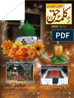 Kalma-e-Haq-3