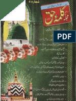 Kalma-e-Haq-4