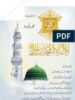 Kalma-e-Haq-8