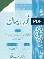 Noor e Iman by Allama Abdul Sami Bedil