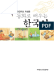 Korean Fairy Tales_reading