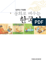 Korean Fairy Tales_reading