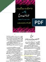 Khud Nawisht Sawaneh Hazrat Baherul Uloom
