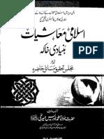 Islami Mashiyat Bunyadi Khaqa by Maulana Muhammad Idrees Merthi