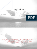 Do3aa Fak Al Karb