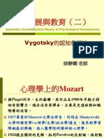 3S認知發展與教育(二)Vygotsky