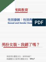 5S性別發展與教育 (1)
