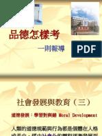6S道德發展與教育