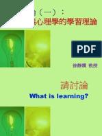 7S行為主義心理學的學習理論