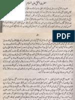 Hazrat Ishaq A.S - Part 8 (Stories of Prophets)