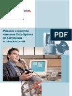 Решения и продукты компании Cisco Systems по построению оптических сетей (2004)