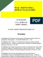 Presentation 05 20121030 Yadernaya Energetika u.kot.Est.budushee