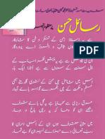 Kulliyat-E-Hasan par Tabsera