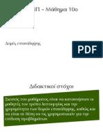 44161519-ΑΕΠΠ-Μάθημα-10