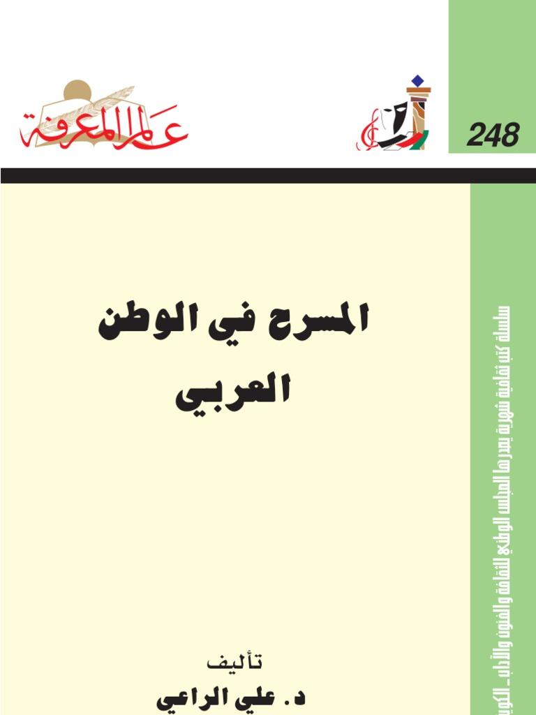 d62aa77e765fb المسرح