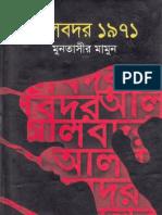 আলবদর ১৯৭১ - মুনতাসীর মামুন