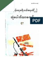 BPTK-2