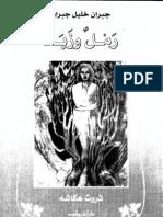 جبران خليل جبران - رمل و زبد