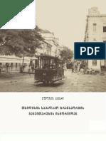 თბილისის საქალაქო ტრანსპორტის განვითარების ისტორიიდან