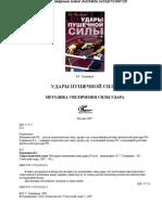 Пашинцев В.Г.-Удары пушечной силы-2007
