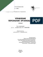 Управление персоналом организации_под ред Кибанова А.Я_Учебник_2005 -3-е изд -638с