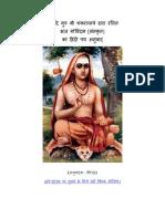 Bhaj Govindam-Hindi poetic translation