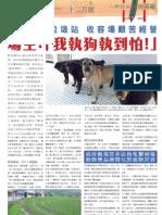 八鄉錦田地區報十二月號