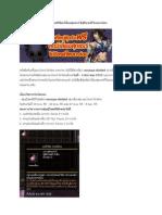 Devil Online ไอดีใหม่ลุ้นรับฟรีสัตว์เลี้ยงสุดแรร์ไม่มีขายที่ไหนมาก่อน