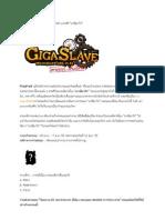 Game Ded จัดกิจกรรม Giga ใจดี แจกฟรี มาชิมาโร่
