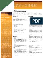 公立大学法人会計通信_入門03_2012-12