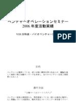 Venture Operation Seminar(vos分科会) 2006