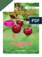 Suvartha Doothan Magazine