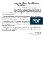 01_12_2012 Ένωση Λειτουργών Μέσης Εκπαίδευσης Τρικάλων