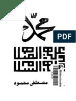 محمد .. محاولة لفهم السيرة النبوية .. مصطفى محمود