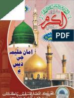 Silsilewar Al-Karam Shumaro 3