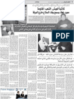 El Telegraph - Sayyed Ali El-Amine