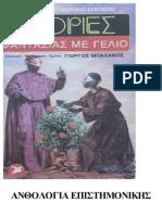 11-Istories Phantasias Me Gelio-287 - Sullogiko Ergo