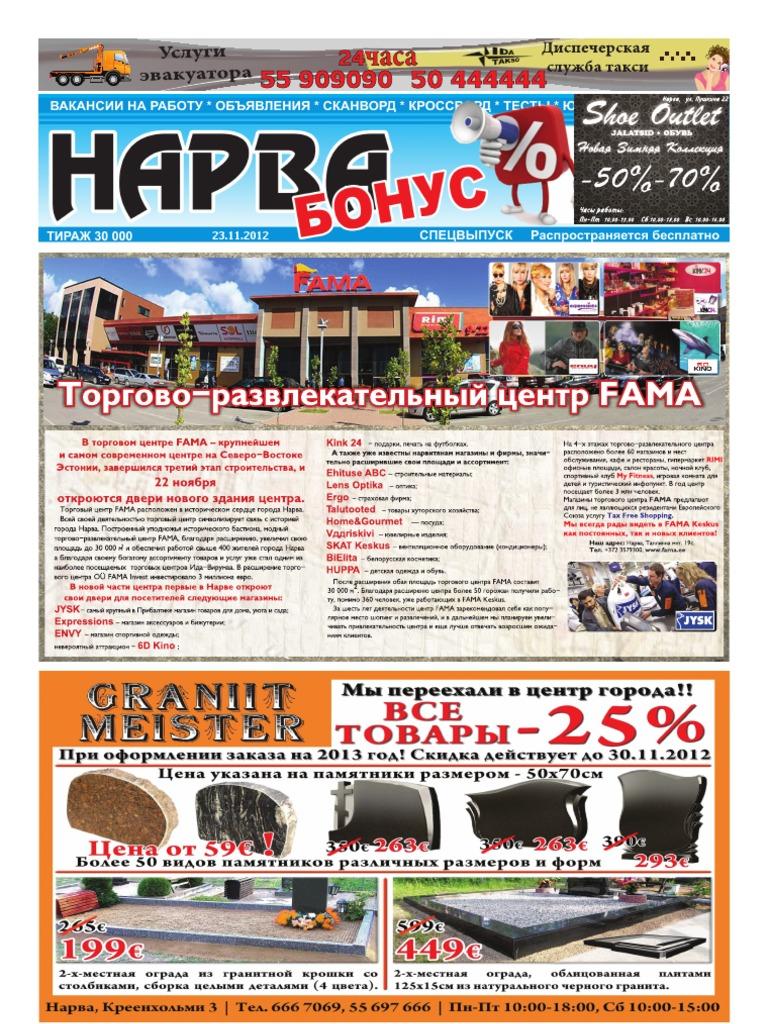 7934e9c30a1 Narva Bonus
