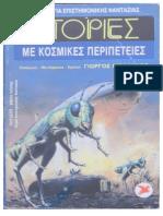 Istories Me Kosmikes Peripeteies - Sullogiko Ergo