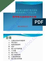 (၂၀၁၁ခုႏွစ္ ဇြန္လက ထုတ္ေဝတဲ႔) လက္ပံေတာင္း စီမံကိန္း တရုတ္စစ္တမ္း