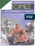 18-Istories Apo Paraksenous Topous 322 - Sullogiko Ergo