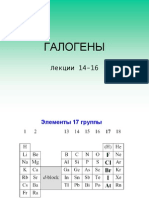 Галогены (F, Cl, Br, I)