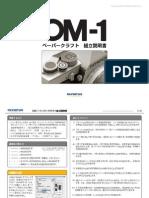 OLYMPUS OM-1 Papercraft Manual