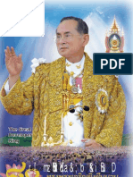 The Great Developer King of Thailand