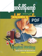 English Writing Self Study Vol-3 (Upper Intermediate)