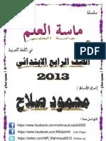 عربى 4 ب كاملة أ.محمود صلاح
