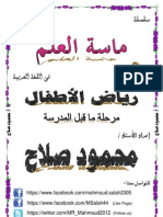 مذكرة تعليم القراءة و الكتابة
