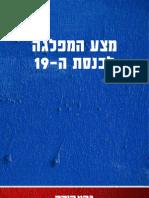מצע המפלגה לכנסת ה-19
