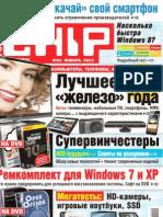 Chip №1 (январь 2012  Россия)