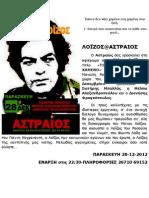 ΔΕΛΤΙΟ ΤΥΠΟΥ ΑΣΤΡΑΙΟΣ@ΛΟΪΖΟΣ 28-12-2012